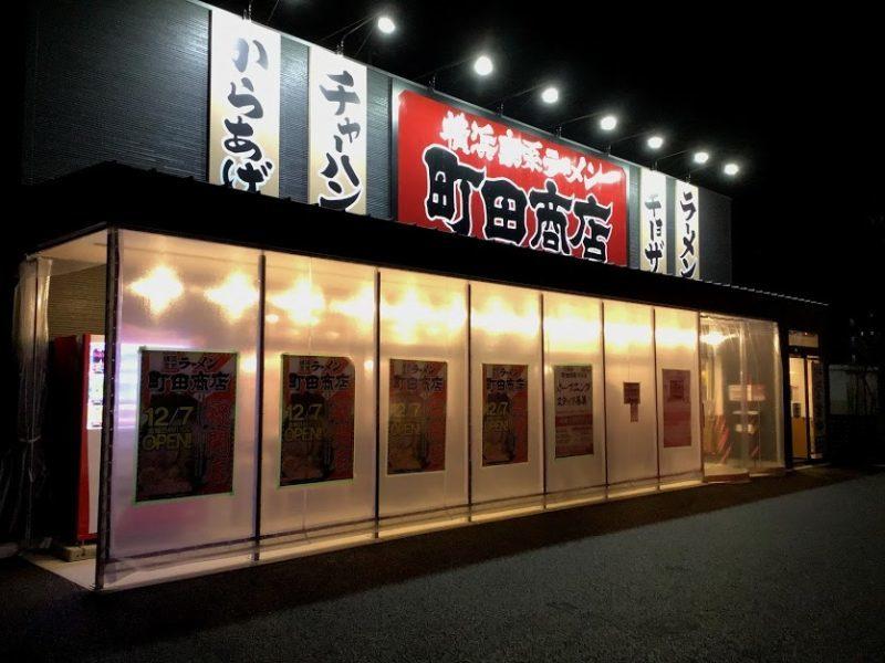 外から見た夜の町田商店刈谷店