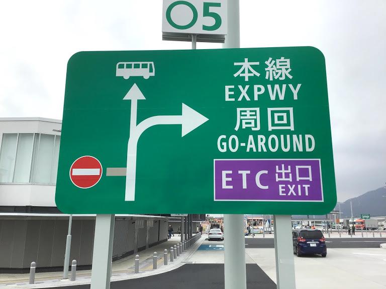 ETC出口案内標識