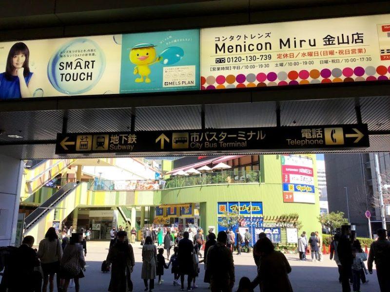 金山総合駅北口前の風景
