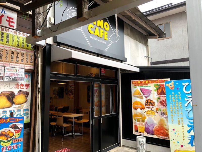 お芋カフェの入り口の写真