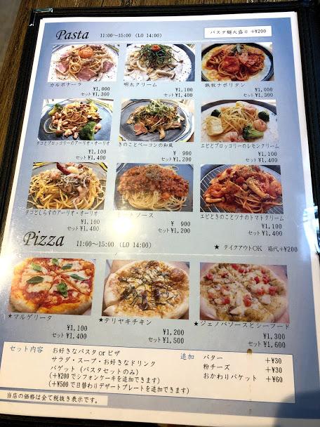 パスタ、ピザのメニュー表