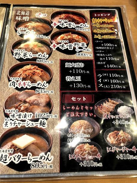 麺四朗北海道味噌ラーメンのメニュー表の写真