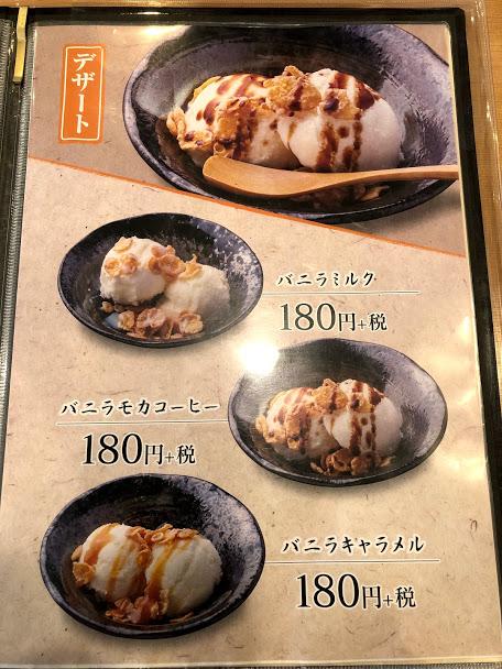 デザートメニュー表の写真