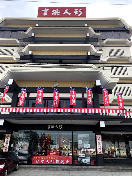 吉浜人形の建物の写真