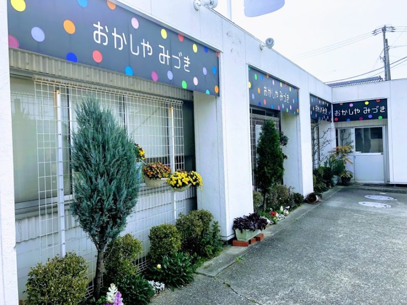 みづきお店の外観(横)の写真