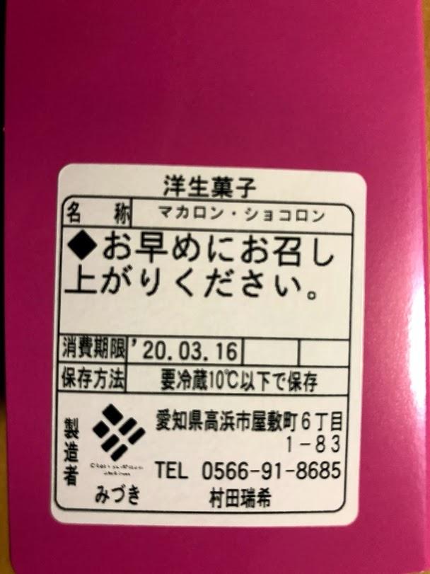 箱の裏の表示の写真