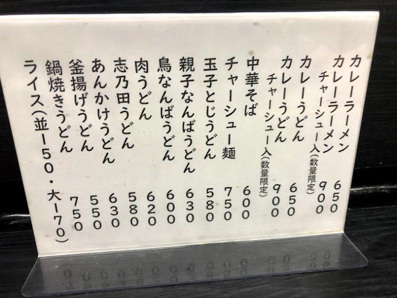 そば松のメニュー表(表面)の写真