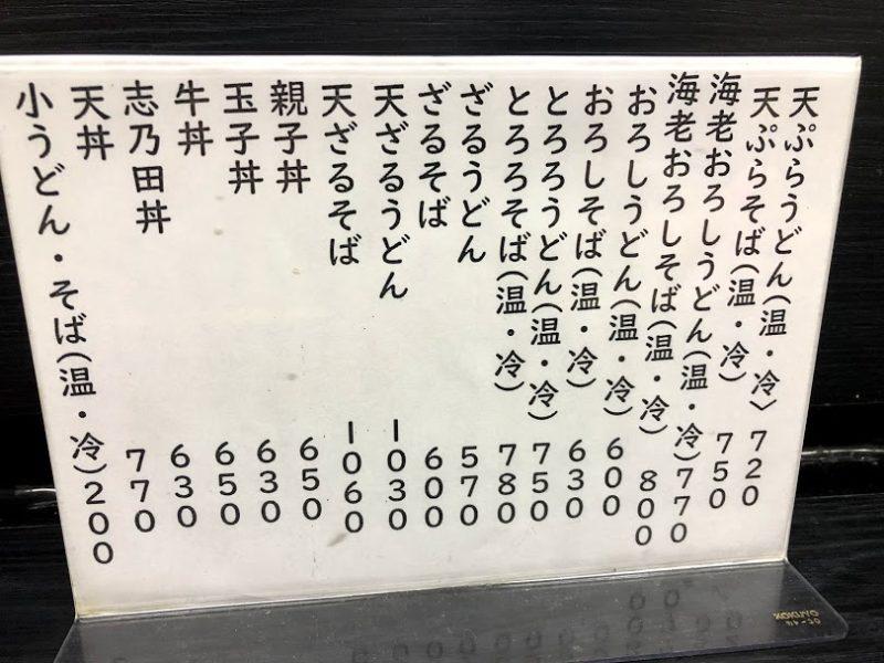 そば松のメニュー表(裏面)の写真