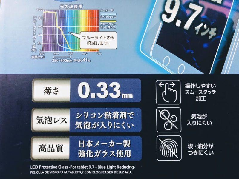 iPad9.7インチ用強化ガラスフィルムパッケージの拡大写真