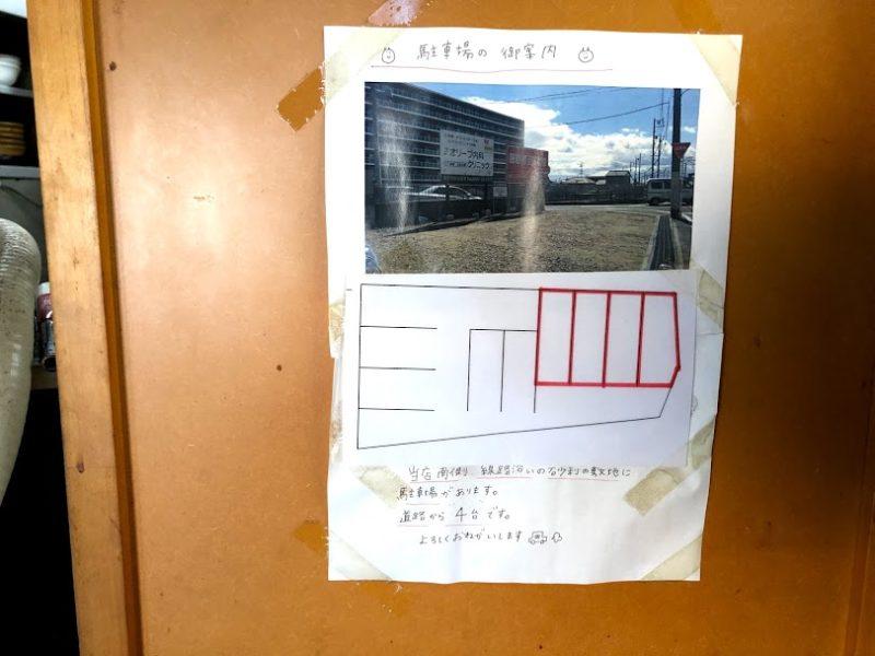 そば松の駐車場張り紙の写真