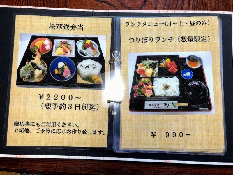 ランチ、弁当メニュー表の写真