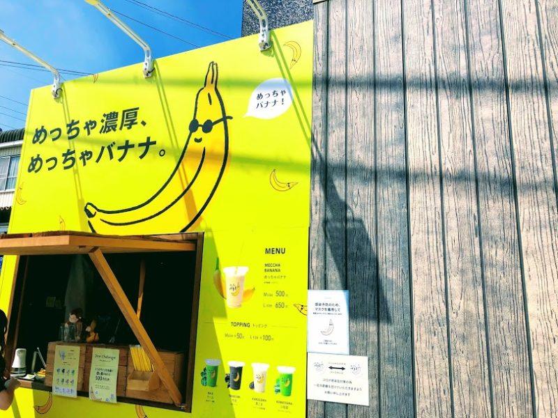 めっちゃバナナ刈谷店のお店の写真