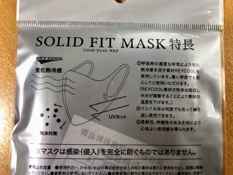 冷感マスクパッケージの裏側の写真