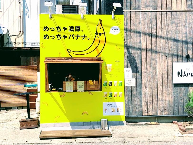めっちゃバナナ愛知刈谷店の外観写真