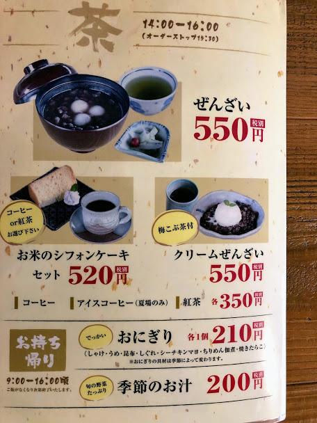 茶メニューの写真