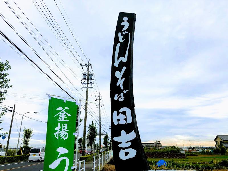 田吉の看板の写真