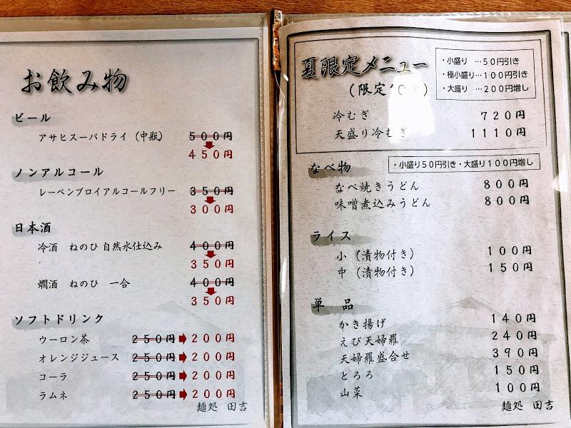 飲み物と限定メニュー表の写真