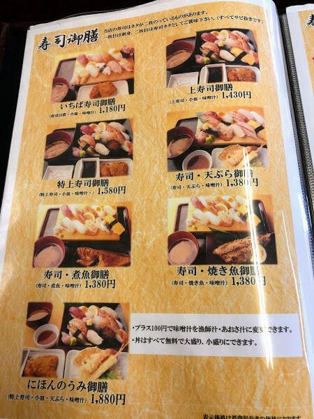 にほんのうみ 寿司御膳メニューの写真