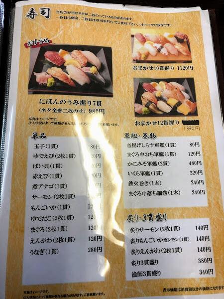 にほんのうみ 寿司メニューの写真